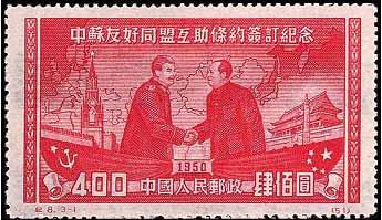 марка КНР C8 Мао и Сталин