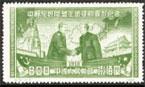 С8  марки КНР Мао и Сталин Советско-китайский договор о дружбе, союзе и взаимопомощи