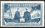 C8  марки КНР Мао и Сталин Советско-китайский договор о дружбе, союзе и взаимопомощи