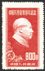 S1  марки КНР Мао 30-я годовщина Коммунистической партии КНР