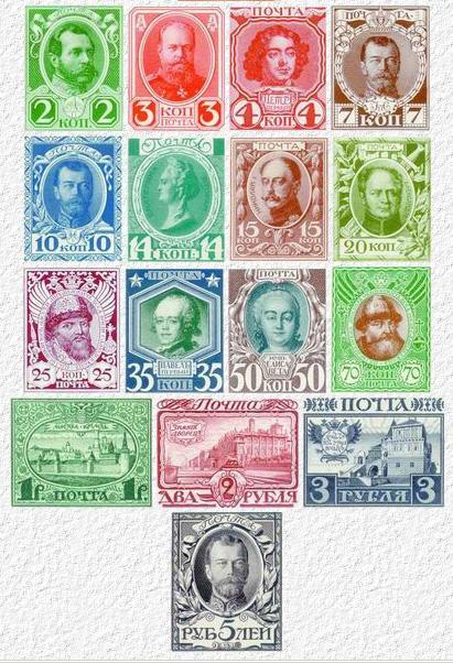 серия марок 100-летие дома Романовых
