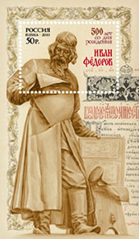 фото первопечатнику Федорову