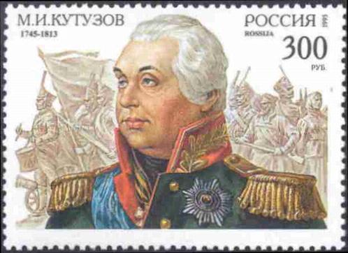 марка посвященная Кутузову