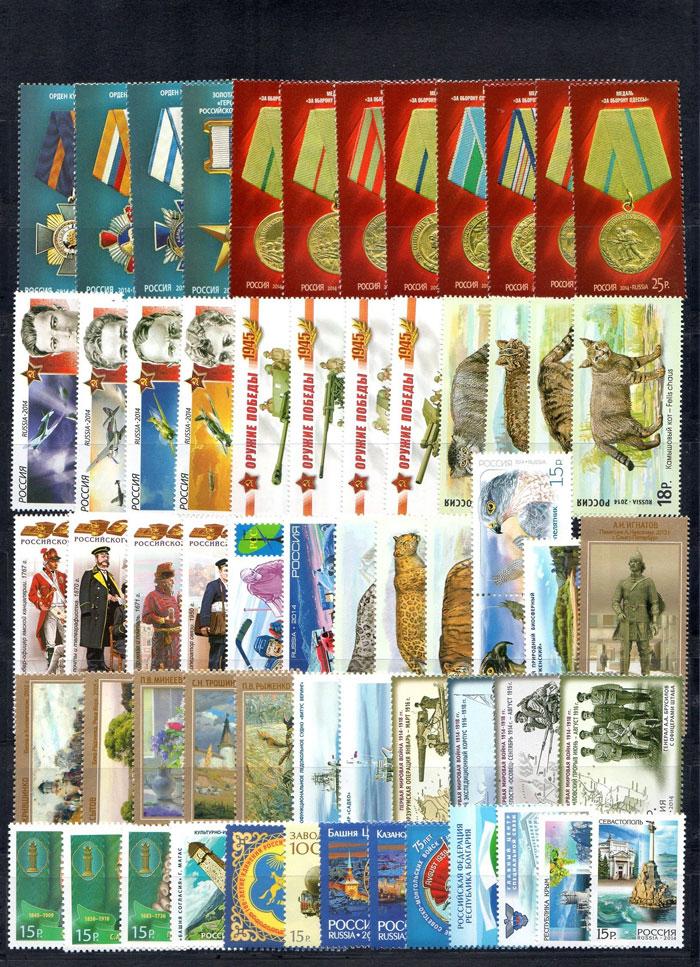годовой набор марок России 2014