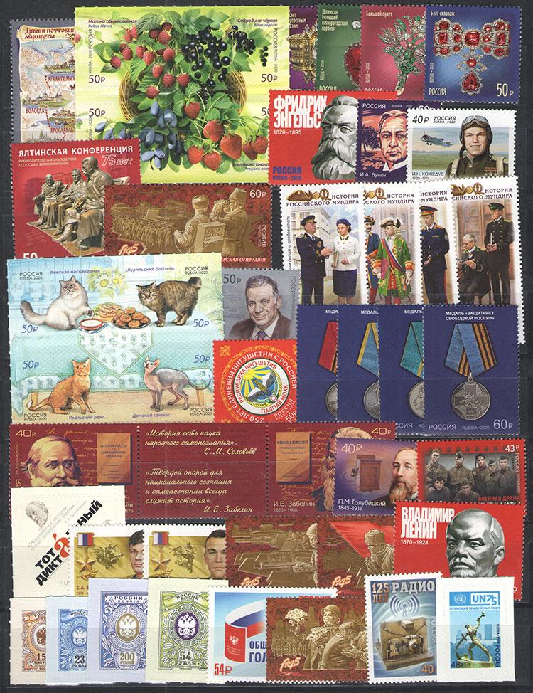 годовой набор марок России 2020