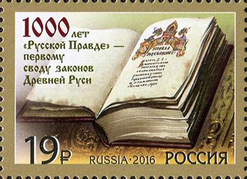 К 1000-летию