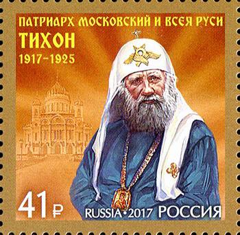 100 лет восстановлению патриаршества в России