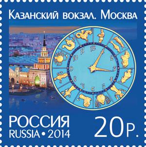 Башенные часы. Казанский вокзал
