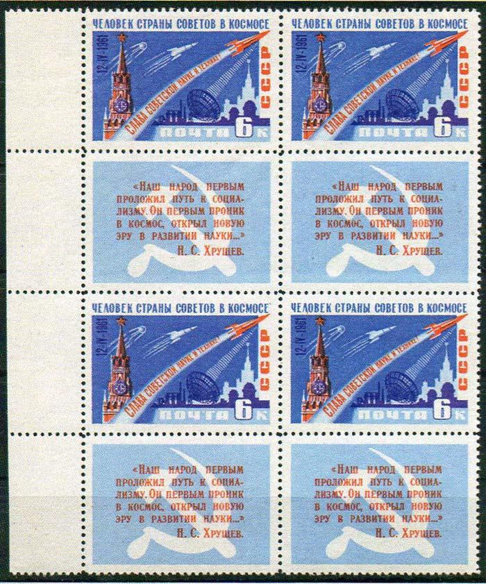лот марок часть малого  листа Космос 1961 - полет ГагаринаАукцион № 2