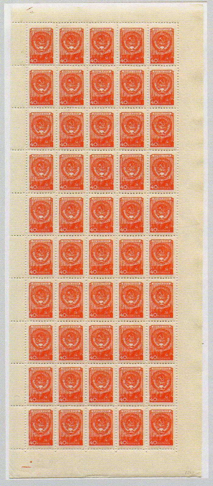 лот малый  лист стандарт 1958 Аукцион № 2