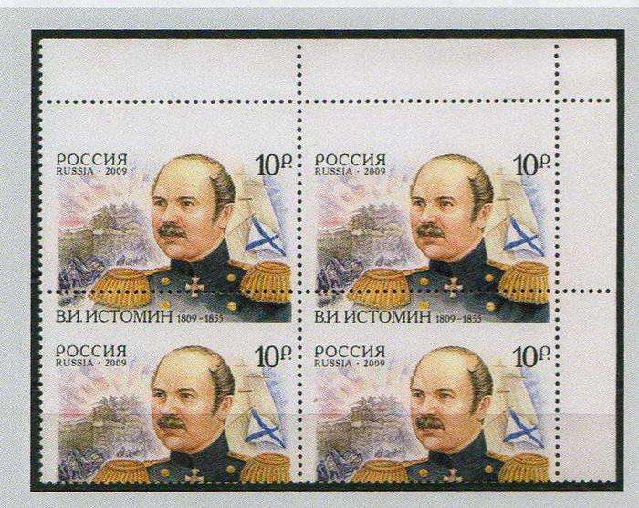 лот Россия 2009 Истомин Аукцион № 2