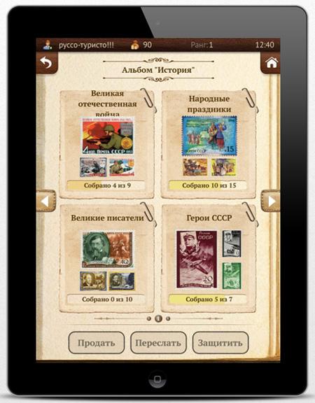 мобильное приложение коллекционер марок
