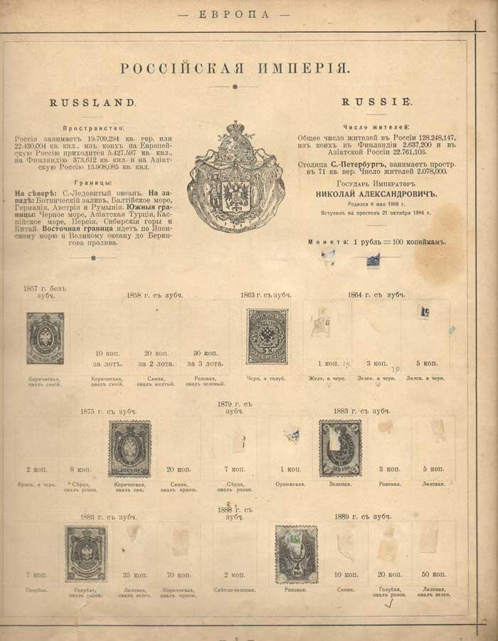 альбом марок фирмы Кихнер 1914 года
