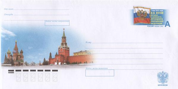 конверт с оригинальной маркой в честь инаугурации президента Путина